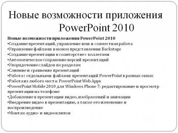 PowerPoint 2010 на Русском скачать для Windows